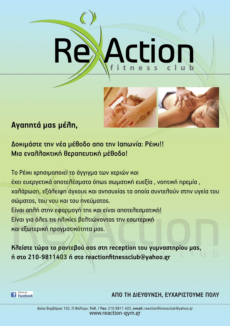 reaction reiki